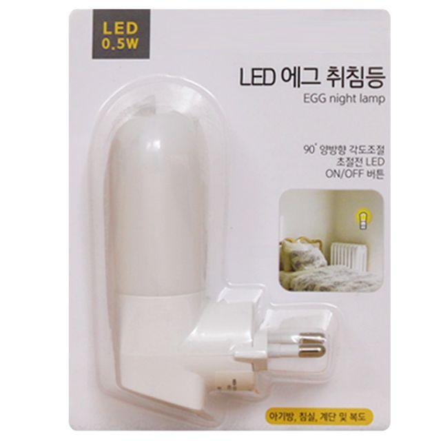 조명 LED 에그 취침등 1개 취침등 무드등 미니등 침실