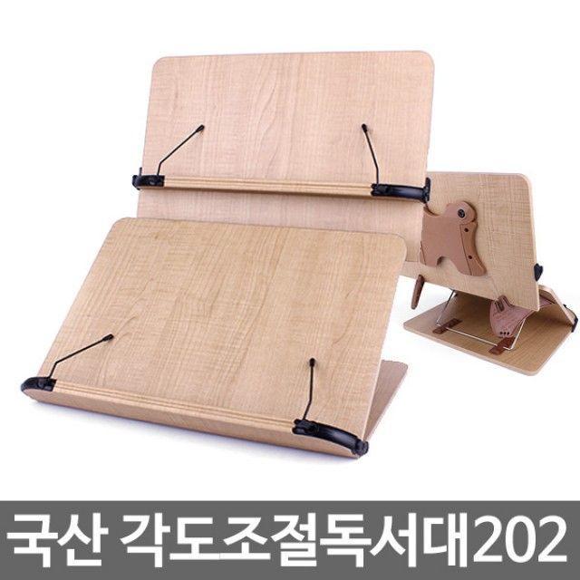 (신)202D 독서대/휴대용 북엔드 책받침대 책거치대 책