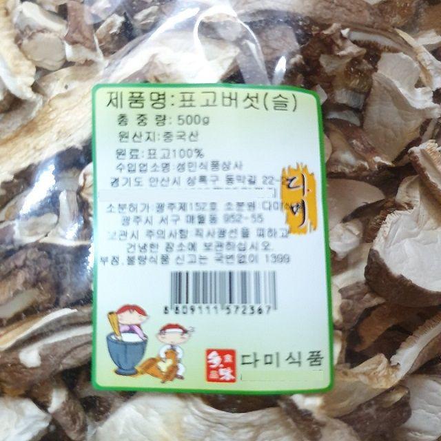 슬라이스 표고버섯 500g