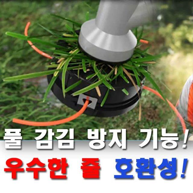 예초기장착절삭제초용 나일론커터 레드킹/잡초커터기