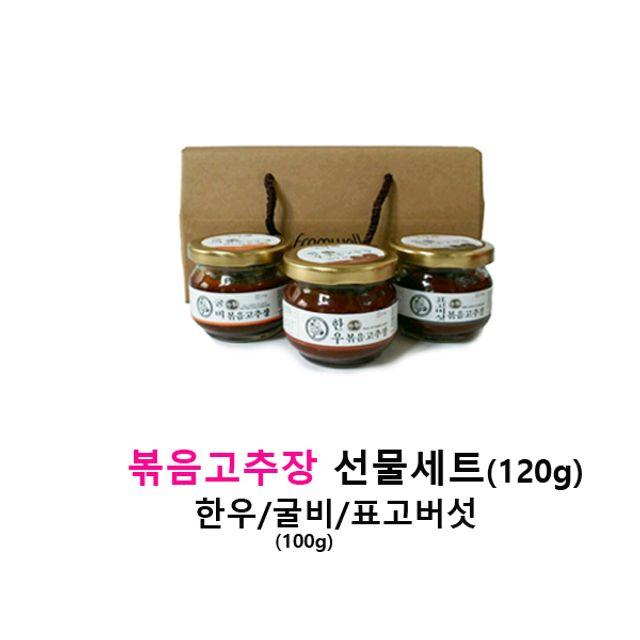 볶음고추장 선물세트 120g 3종(한우_굴비_표고)