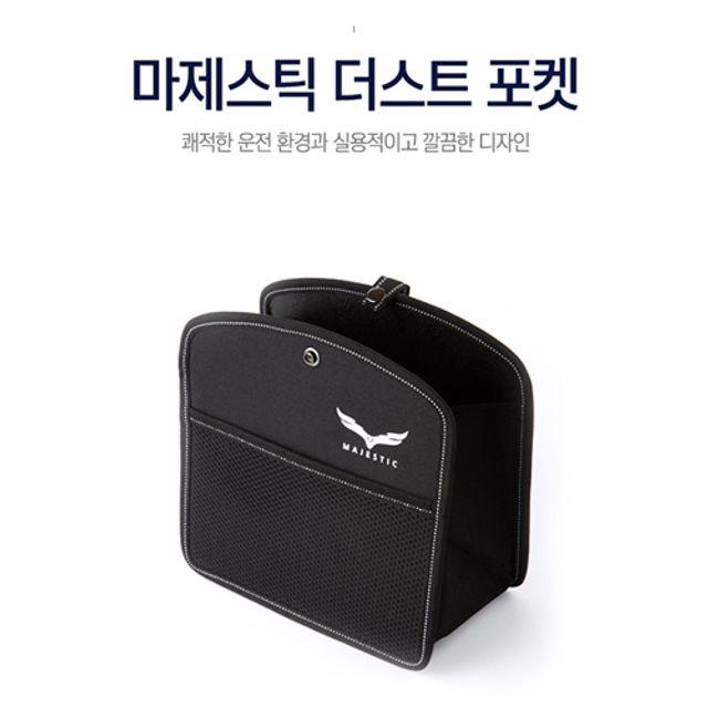 W51C07A 티엔알 포켓 마제스틱 더스트