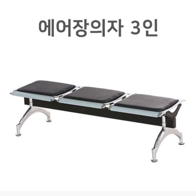 대기실 의자 병원의자 공공장소 의자 3인의자 블랙