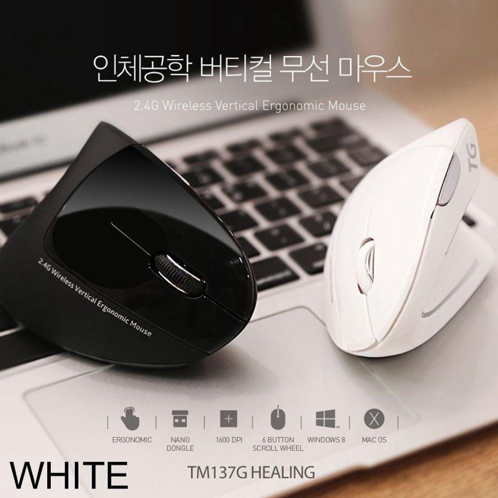 PC용품list TG TM137G 힐링 버티컬 무선마우스 화이트