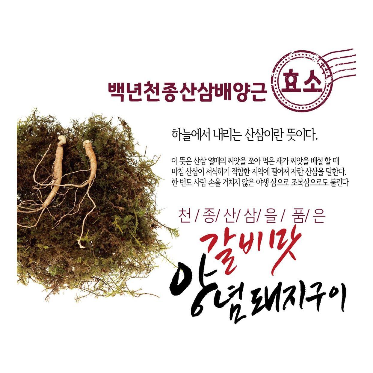 천종산삼 배양근효소 갈비맛양념돼지구이(1.5kg)
