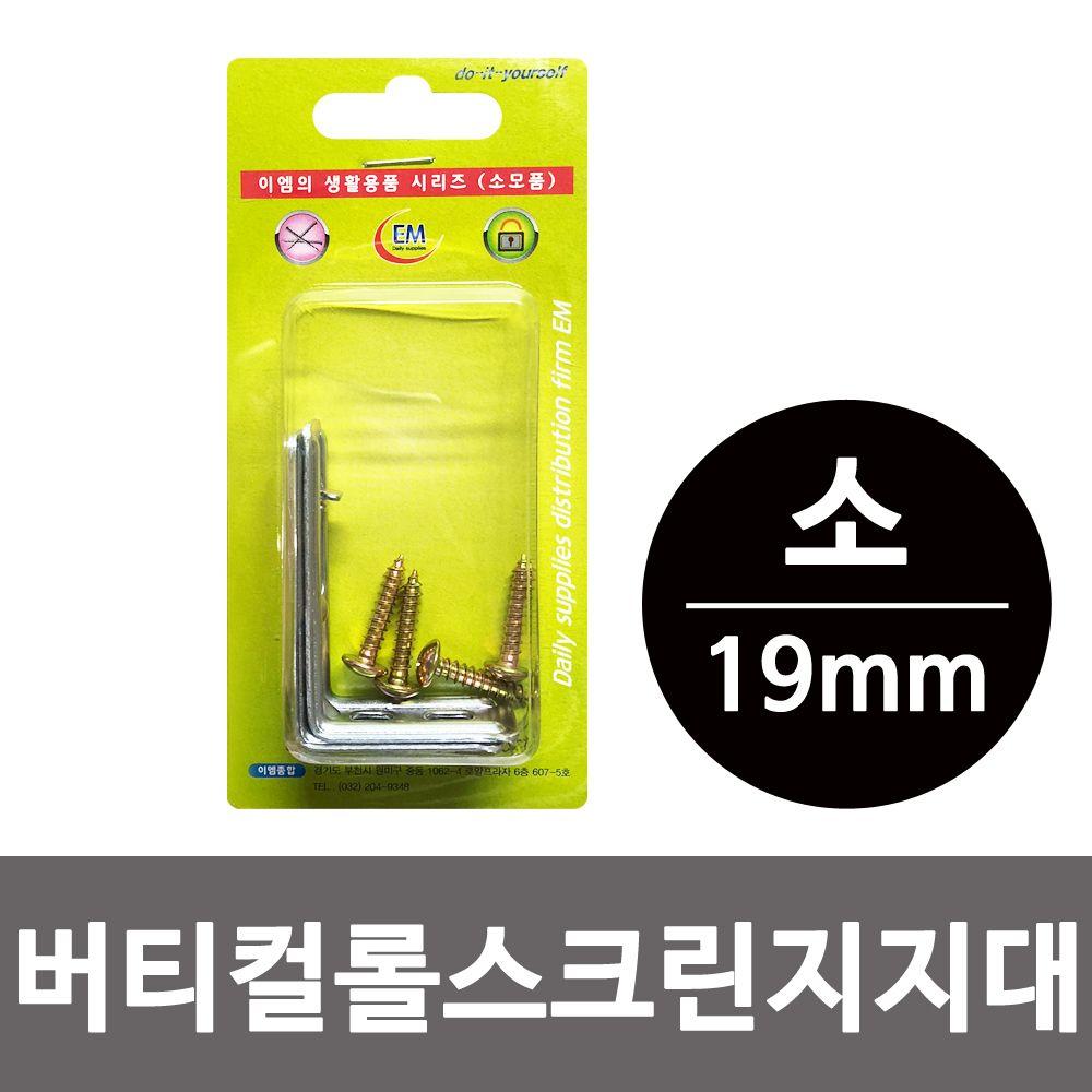 이엠 버티컬 롤스크린 지지대(소19mm)벽면브라켓 고정