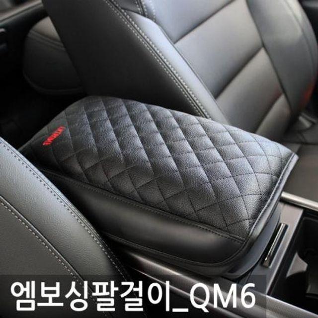 콘솔박스 거치형 QM6 엠보싱 팔걸이 쿠션