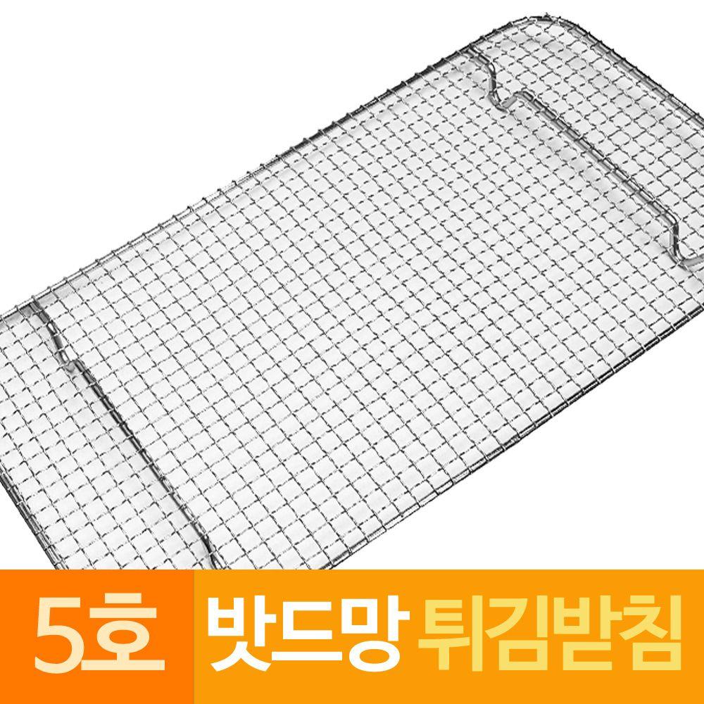 스텐 밧드망 튀김받침망 돈까스망 5호특대