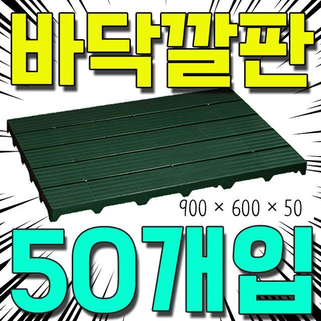 900 X 600 X 50mm 재생 원료로 만든 바닥 깔판 50개입