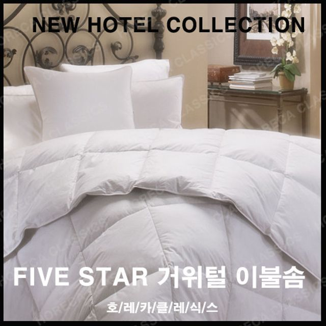 Five star hotel용 Best 이불솜 거위털 85+15
