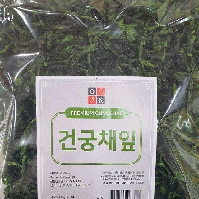 줄기상추나물 건궁채잎 1kg2개