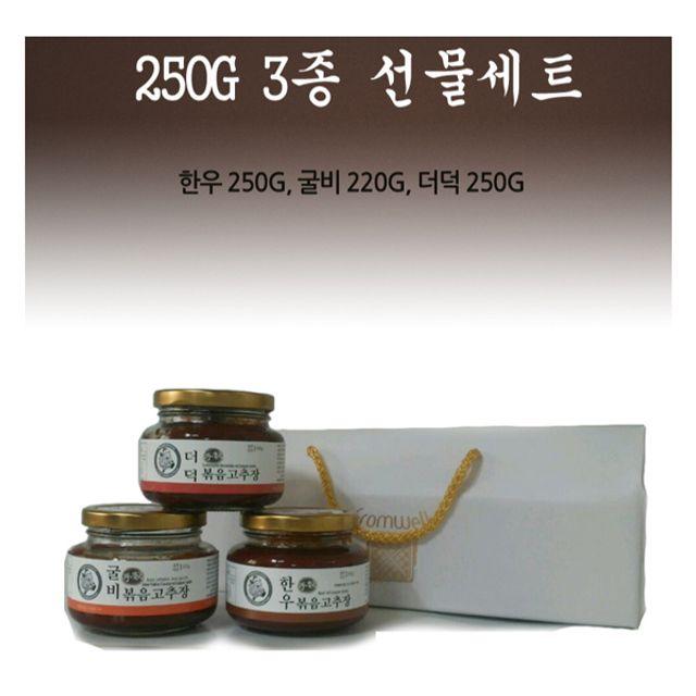 볶음고추장 250g 3종 선물세트 (한우_굴비_더덕)