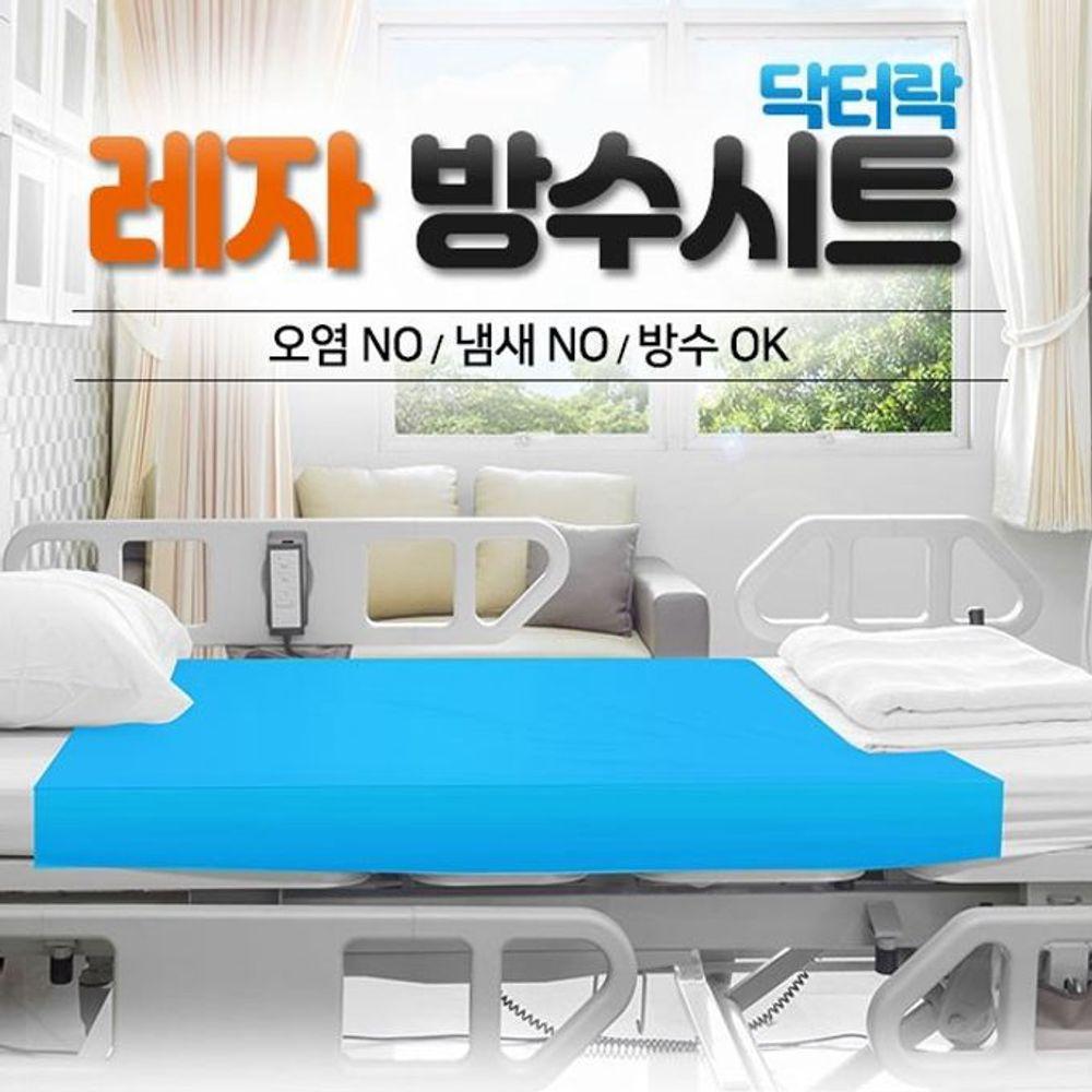 침대 방수 커버 시트 레자 병원 매트리스 카바 블루