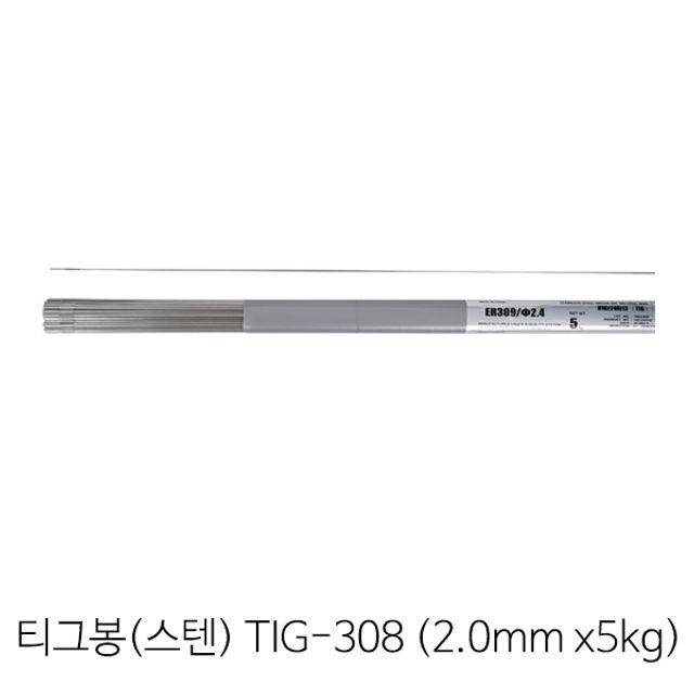 용접봉 티그봉(스텐)TIG-308(2.0mmx5kg)SUS304 용접