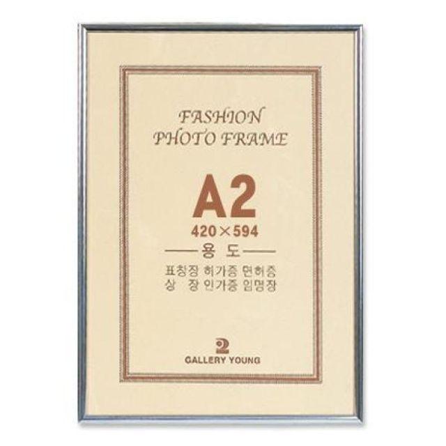 알루미늄 액자 A2 은색 아크릴 420x594mm MO