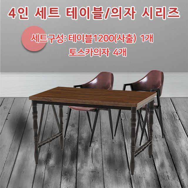 4인 TS-식탁 테이블 의자세트 사출 1200 카페 가정용