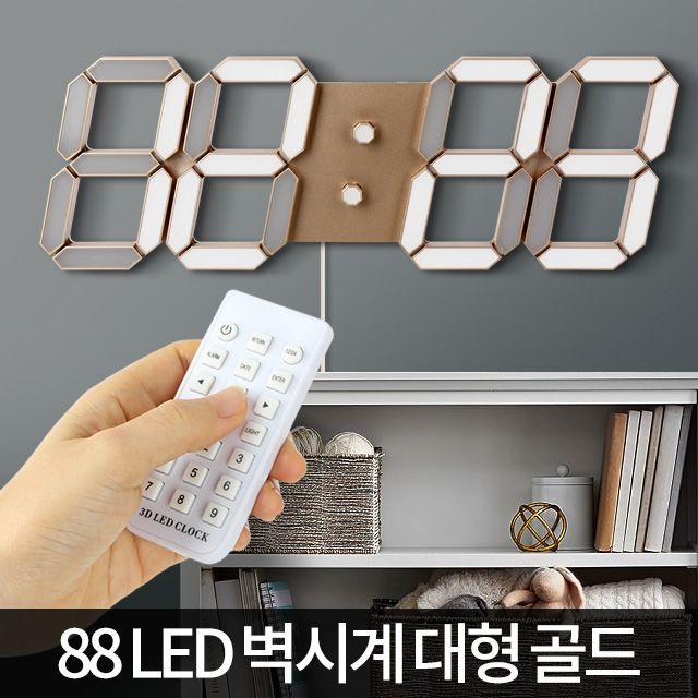 88대형LED벽시계 골드 고급 모던 diy시계 벽에 붙이는