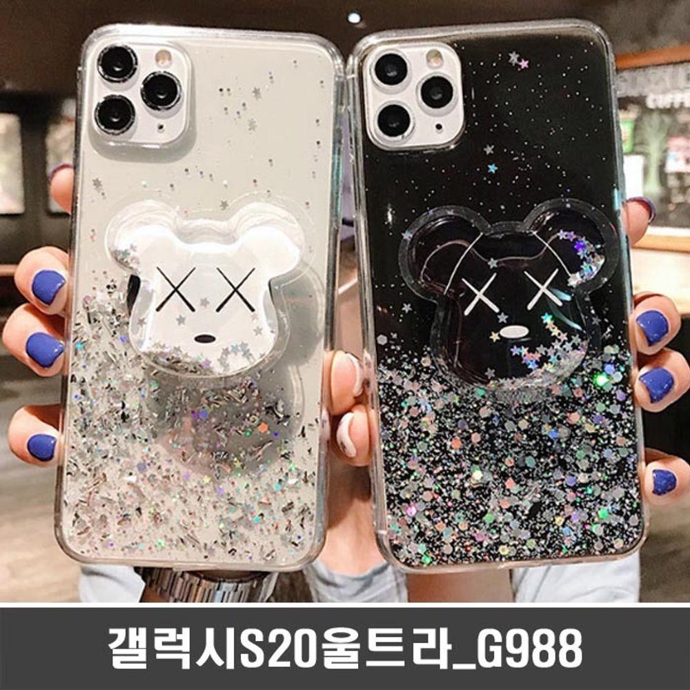 갤럭시S20울트라 곰돌이 투명 글리터 거치대 케이스 G988
