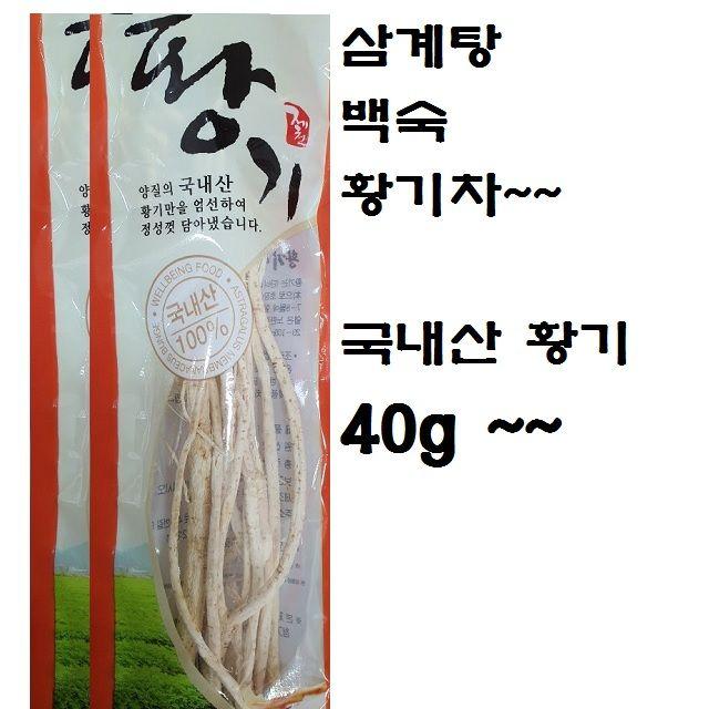 국내산 토종 황기 40g(삼계탕 황기차)