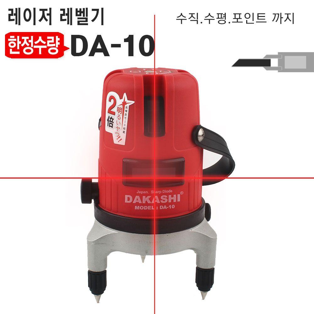 아이티알,MB 2배밝기 레이저레벨기 포인트 DA-10 수평 수직 4V1H