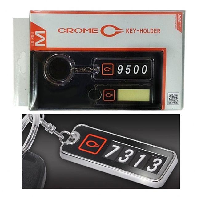 W250474 표시 키홀더 크롬 - 차량넘버 차량번호 키링 열쇠고리 차번호열쇠 차량용품
