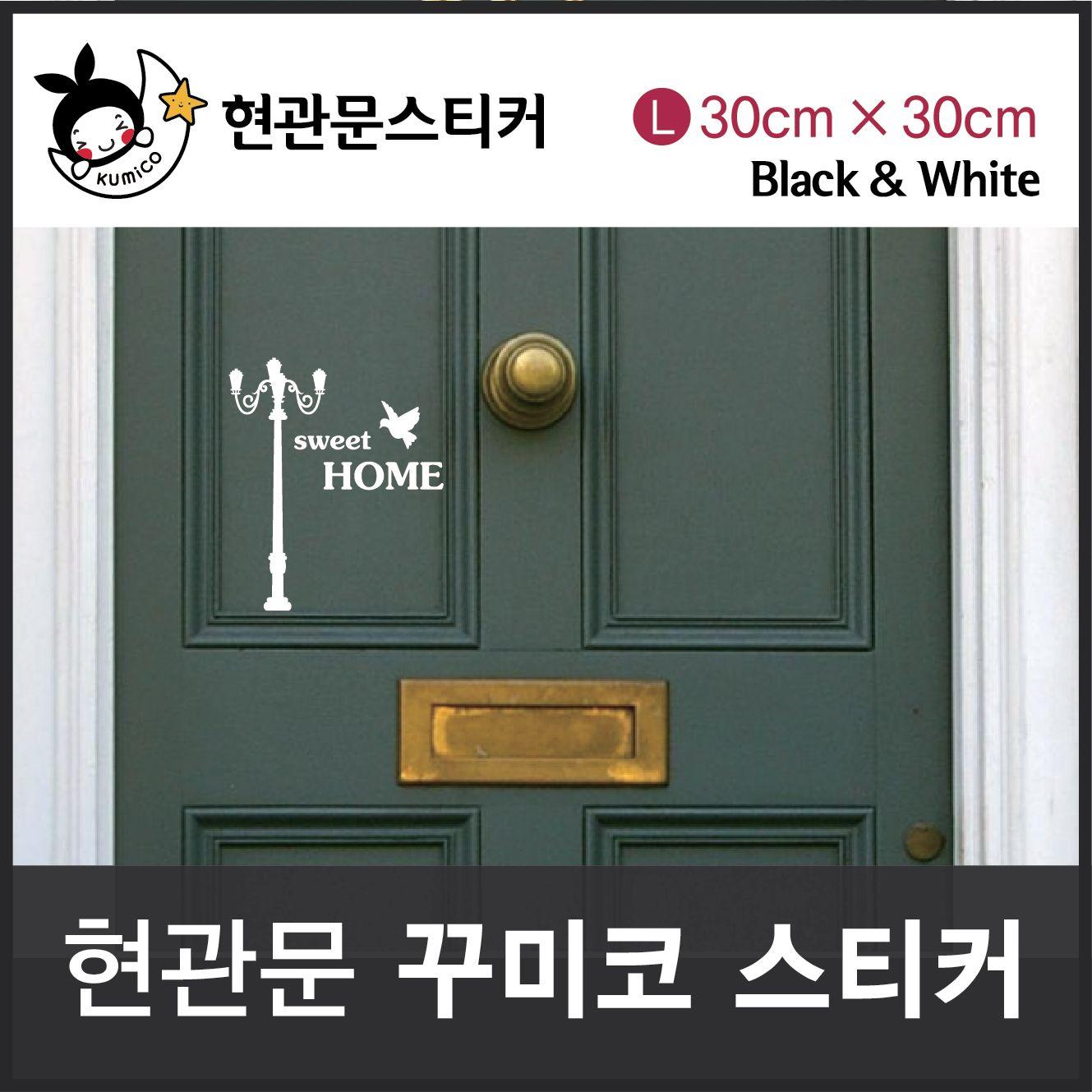 Sweet HOME 현관문 스티커(꾸미코)  Size L: 30cm x 30cm