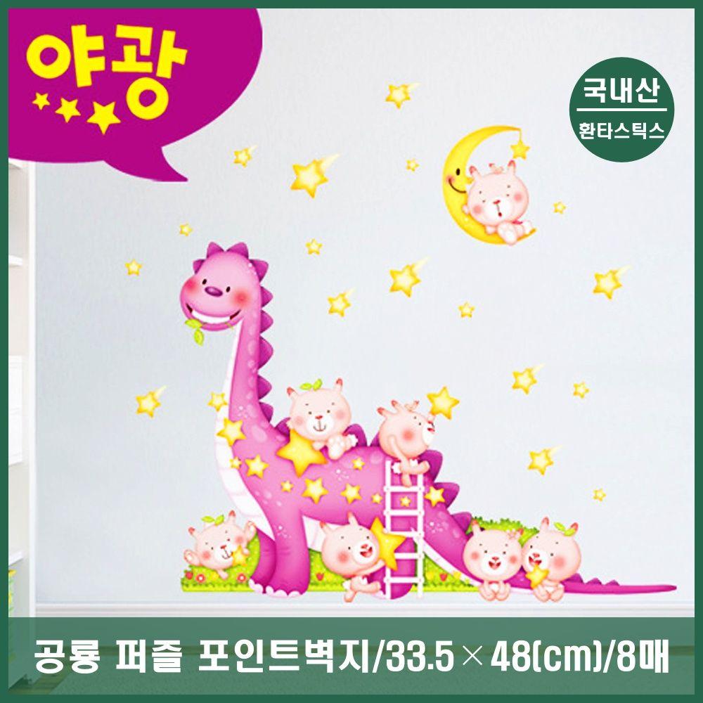공룡 야광 그림퍼즐 포인트 벽지 스티커 놀이방 장식