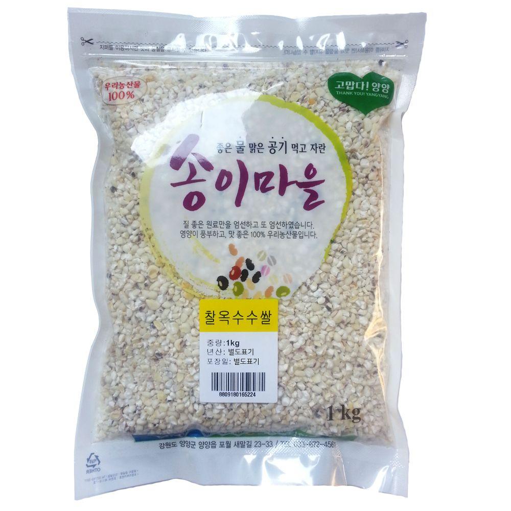 찰옥수수쌀 1kg - 2020년산