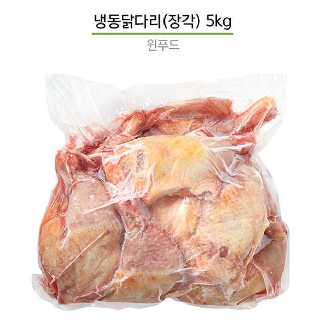 손질 냉동 닭다리 포장육 식당용 냉동 닭다리 5kg
