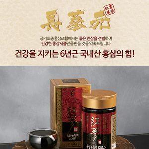 홍삼농축액 240g 선물 홍삼 인삼 농축액 축하