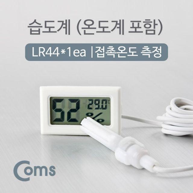 Coms 습도계 온도계접촉온도 측정