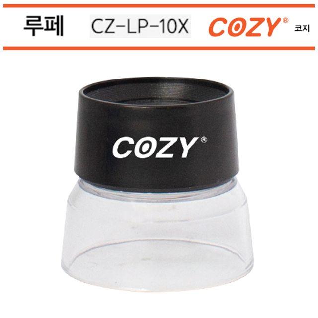 코지 COZY 루페 CZ-LP-10X 확대경 돋보기 확대렌즈