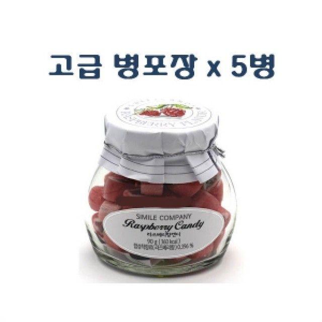 (럭셔리 수제캔디)라즈베리향 캔디 90g x 5병