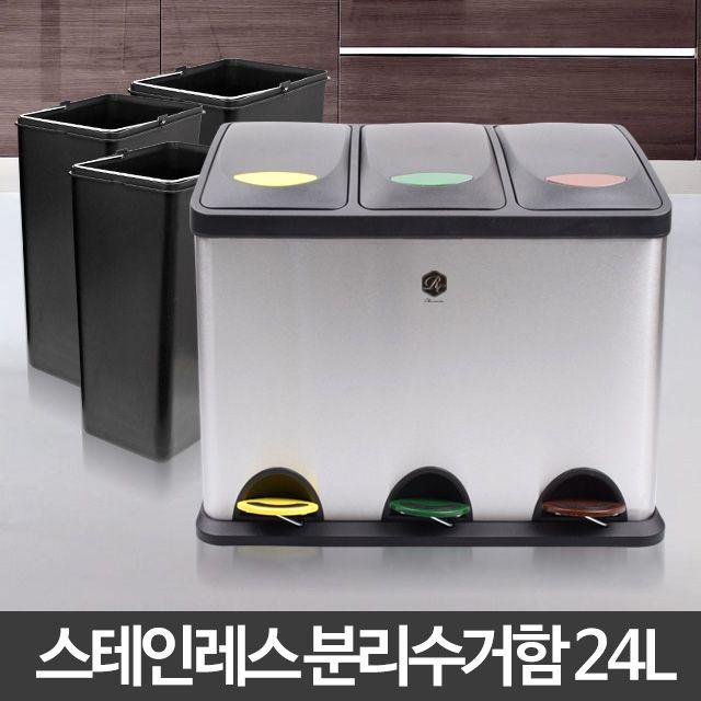 스텐 분리수거함 24L/인테리어휴지통 쓰레기통 재활용