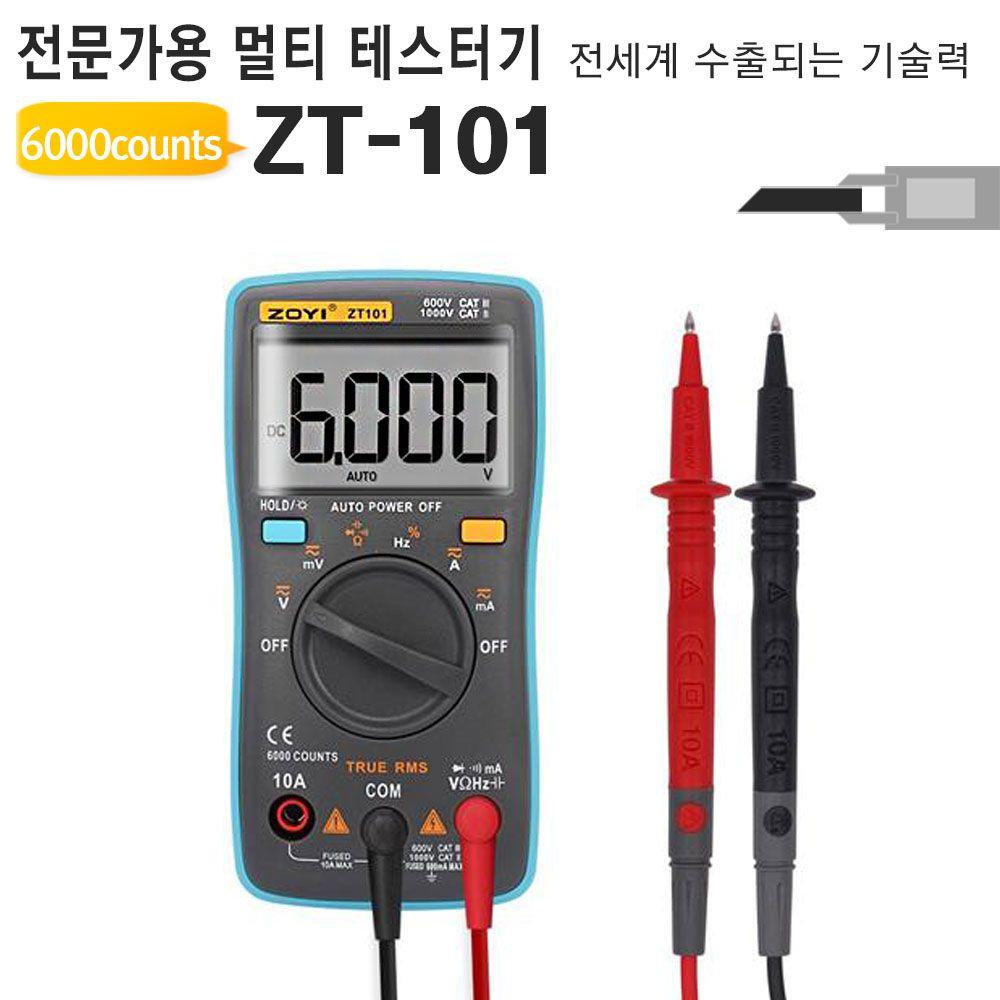 아이티알,MB 디지털 멀티테스터 ZT101 저항 전류 다이오드 고급형