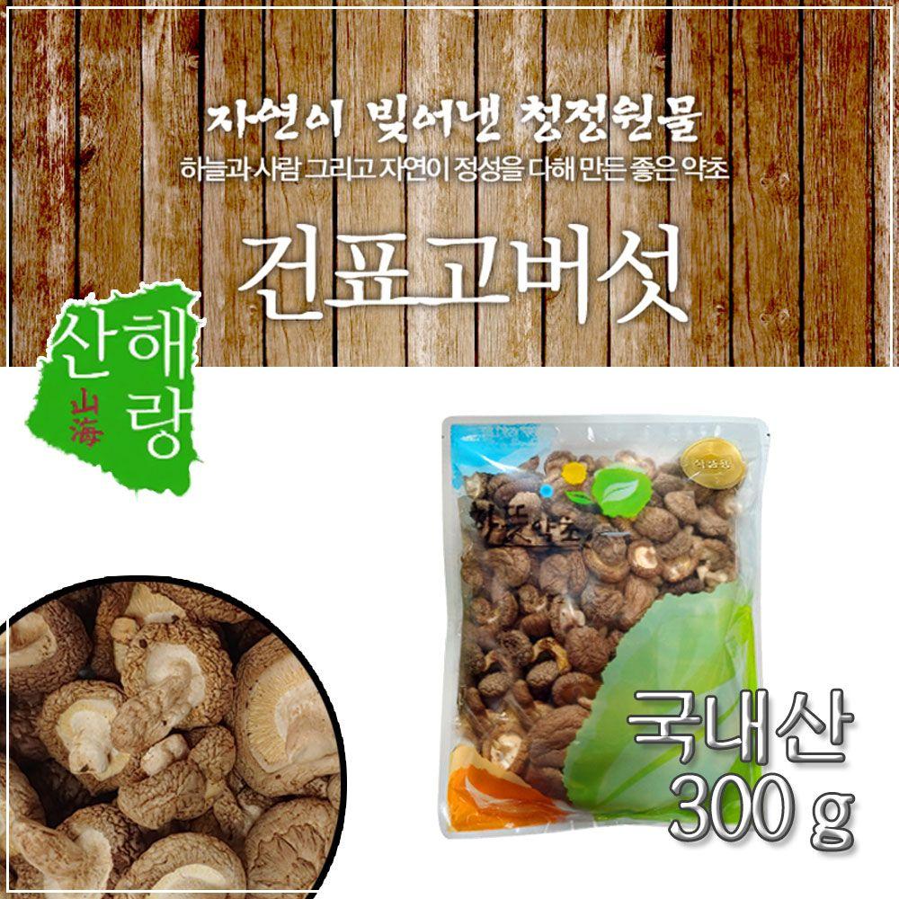 자연 그대로 국내산 원물 건조 표고버섯 300g