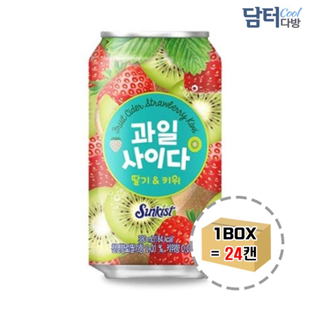 썬키스트 과일사이다 딸기키위 355ml (24캔)
