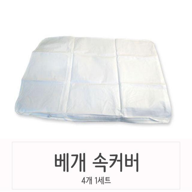 베개속 커버 4매입
