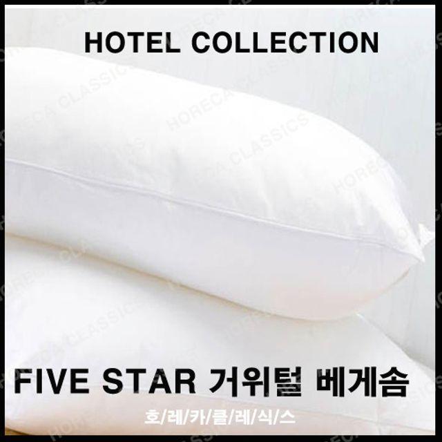 Five star hotel용 Best 베게솜 거위털 30+70