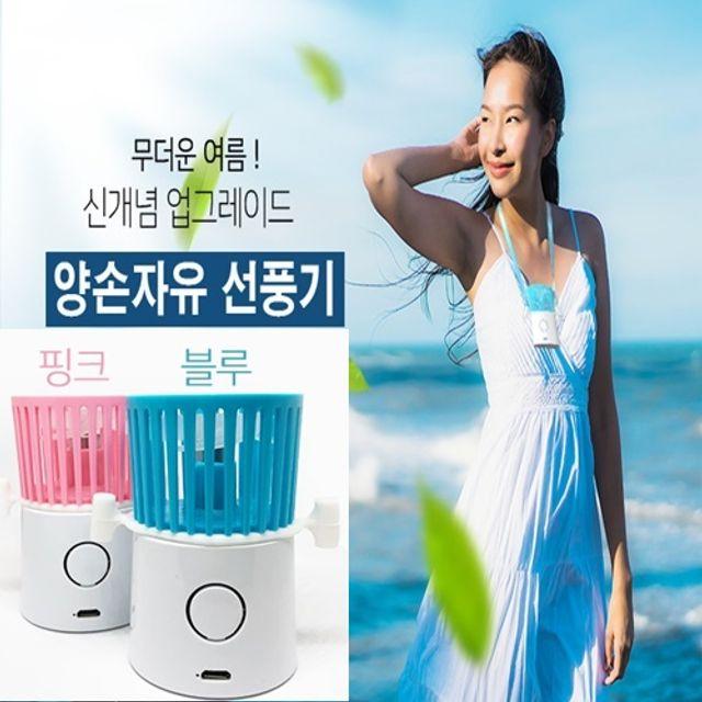 GnJ 양손자유 선풍기 목걸이형선풍기 초미니선풍기