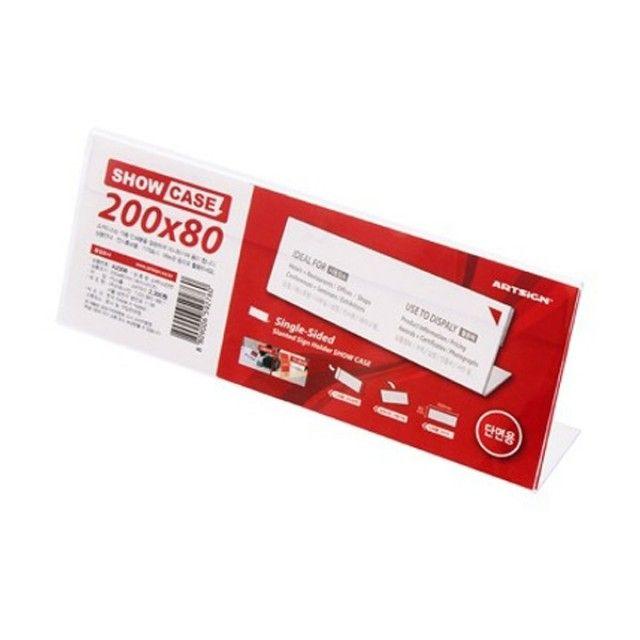 아트사인 POP꽂이 A2008 단면 안내판 표지판 가격판
