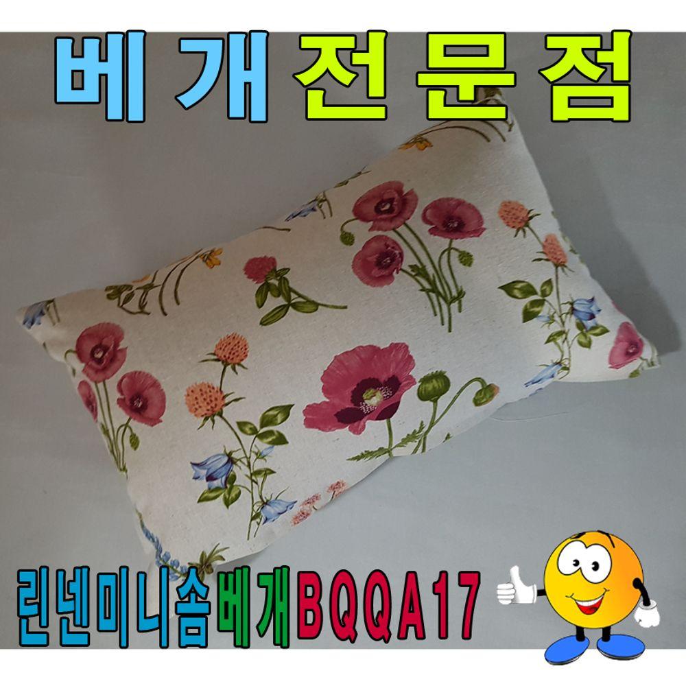 린넨미니솜베개BQQA17솜베개미니솜베개40cmx25cm