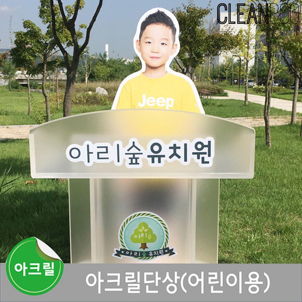 아크릴 어린이용 단상 책상 환경판 알림판