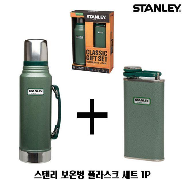 스탠리 보온병 플라스크 세트 1P 보온물병 휴대용술