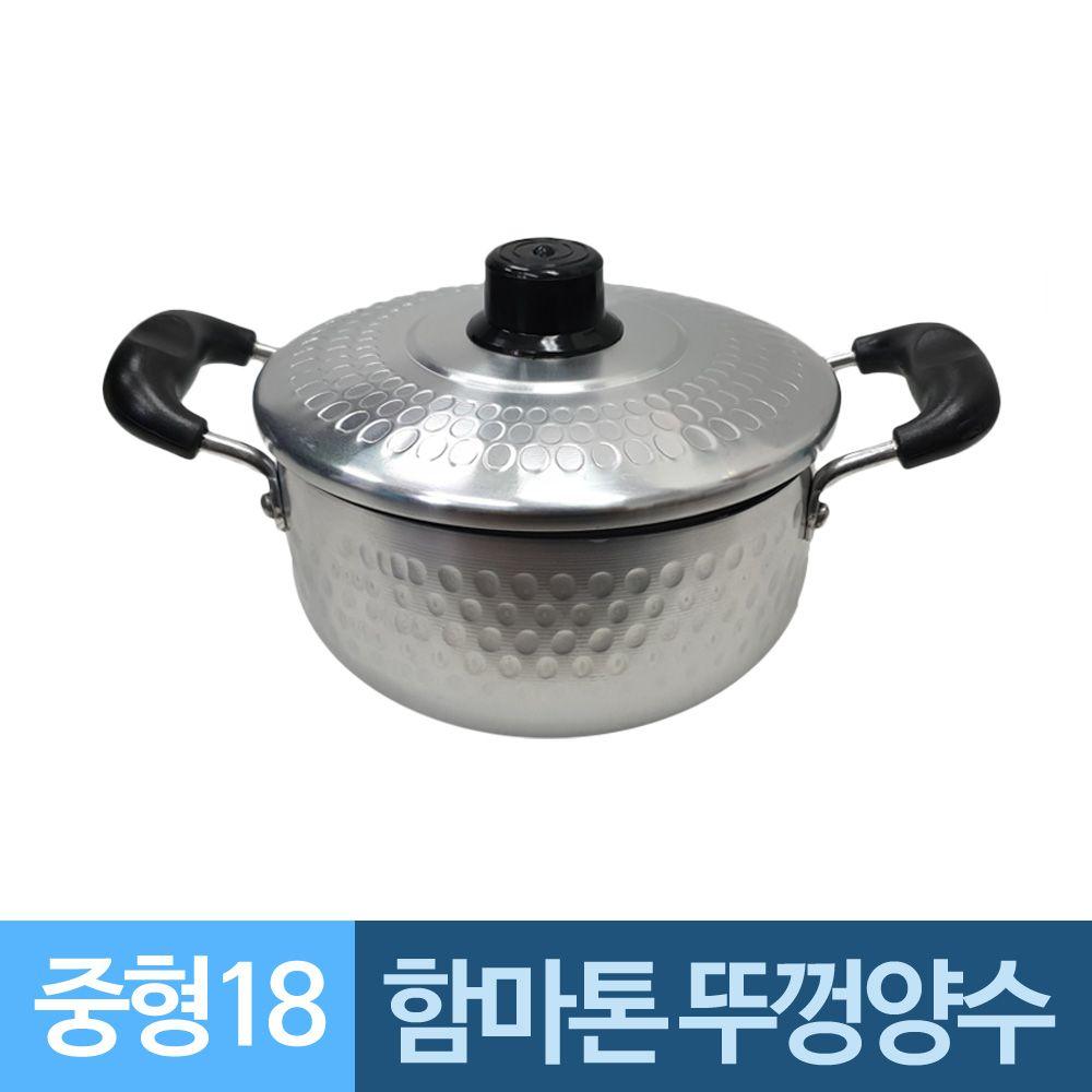 함마톤 양손잡이 뚜껑 알루미늄냄비 18중형