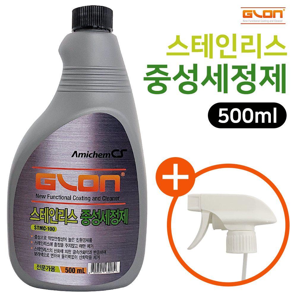 GLON 스테인리스 중성세정제500 (STMC100) 스텐녹제거