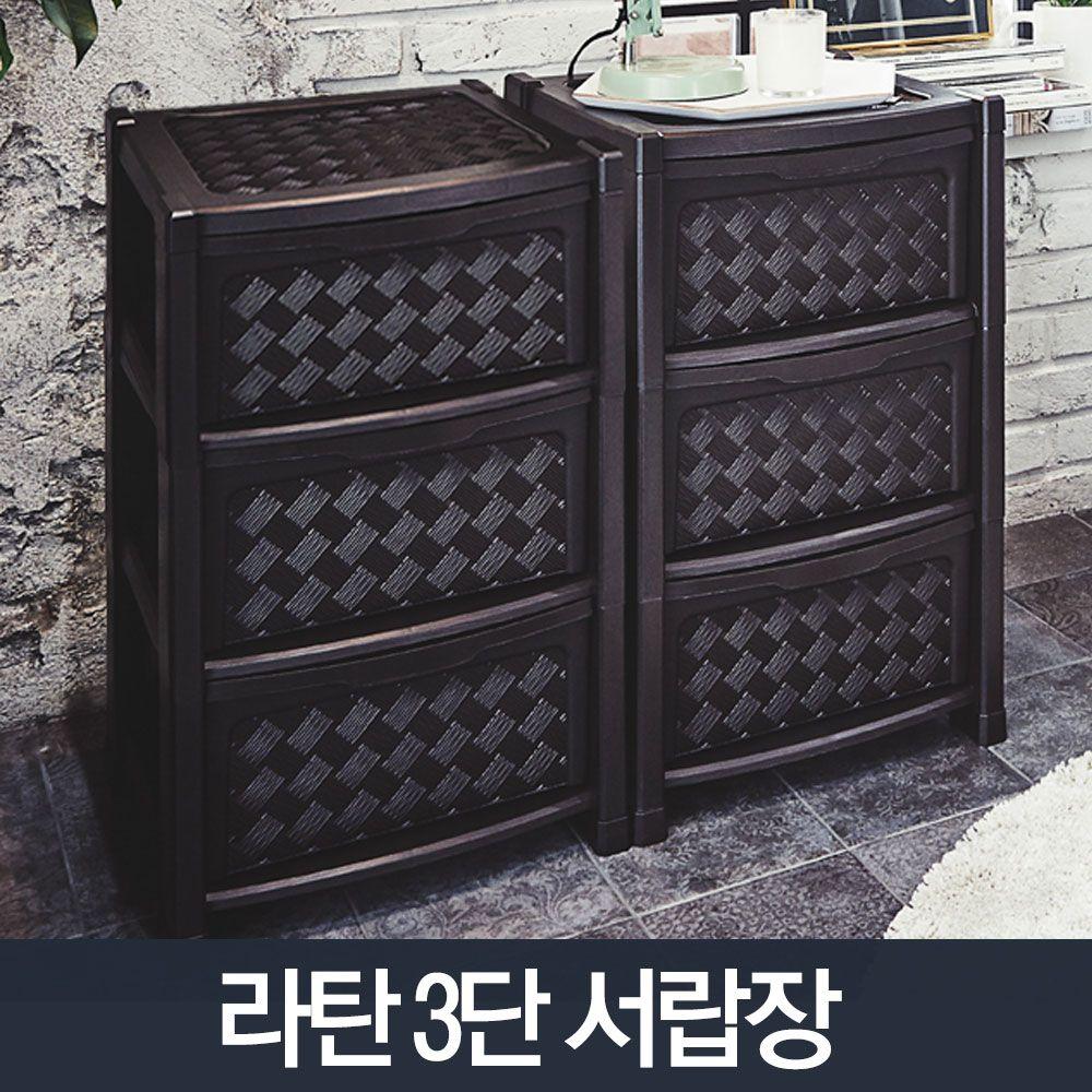 라탄 서랍장 3단_플라스틱 서랍장 옷 장난감 수납함