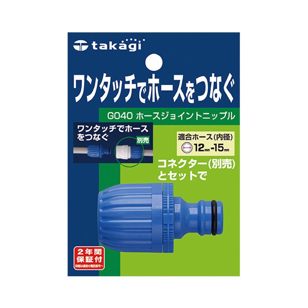 타카기 호스조인트 니플 G040 12-15mm