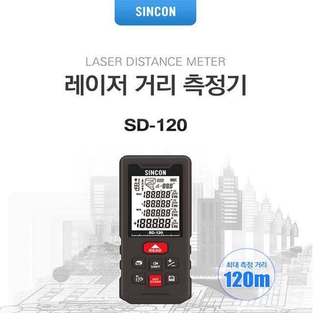 신콘 레이저 거리 측정기 SD-120 거리측정기 SD120