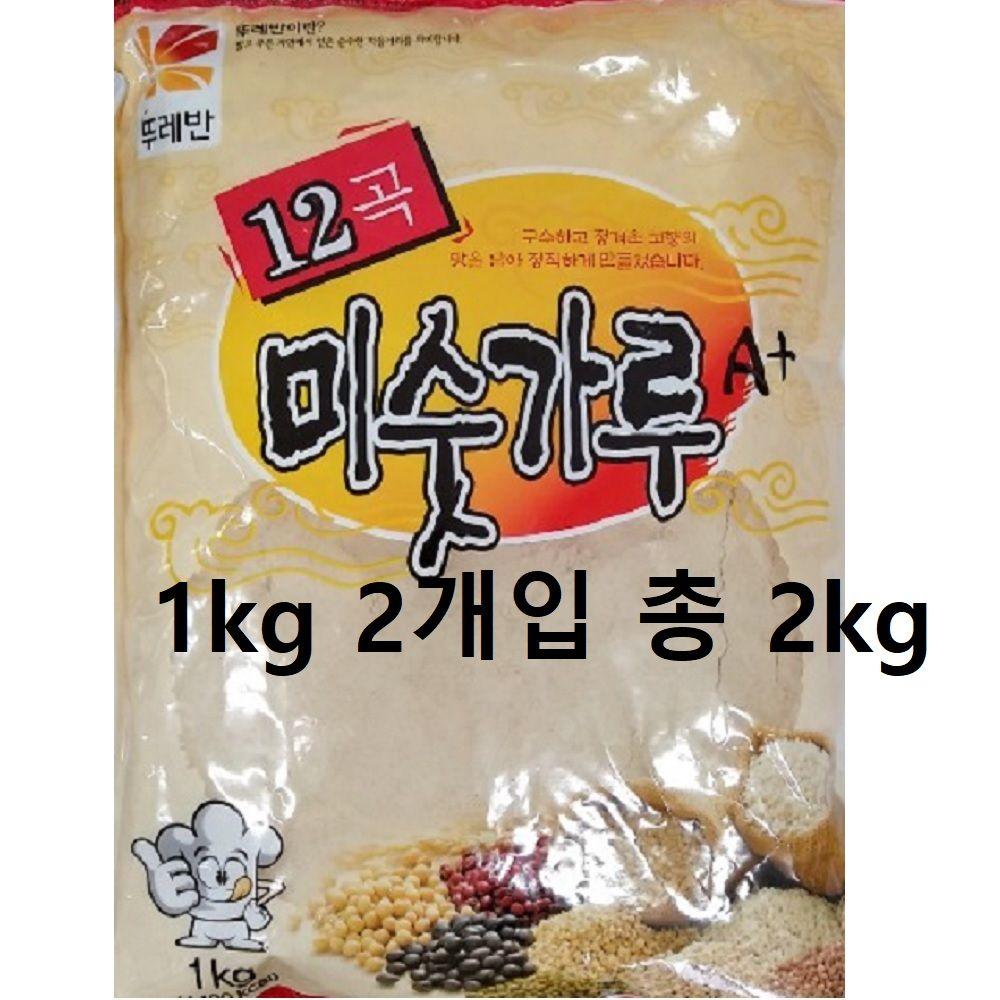 정겨움 구수 미숫가루(12곡) 1kg 2개